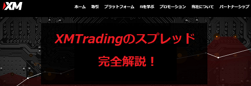 """海外FX業者""""XM(XMtrading)のスプレッド""""完全解説【競合他社とも徹底比較】"""